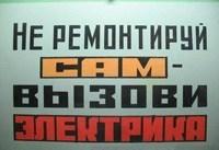 Подключение встраиваемой бытовой техники. Тольяттинские электрики.