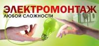 качество электромонтажных работ в Тольятти
