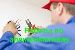 Электроработы в Тольятти